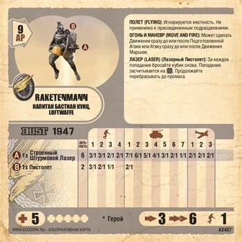 Карточка Raketenmann