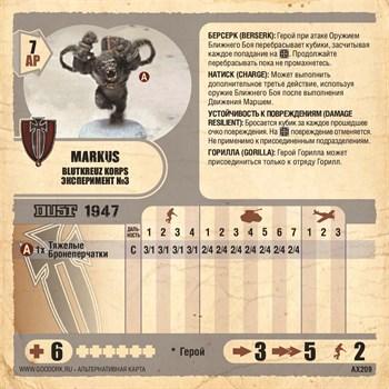 Карточка Markus