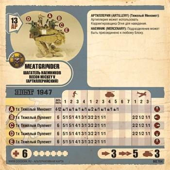 Карточка Meatgrinder