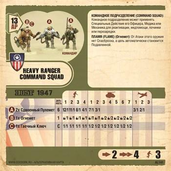 Карточка Heavy Ranger Command Squad