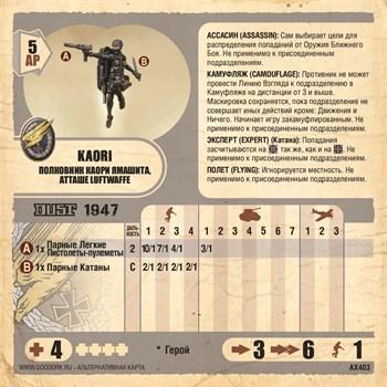 Карточка Kaori