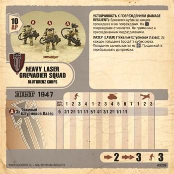 Карточка Laser Grenadier Squad