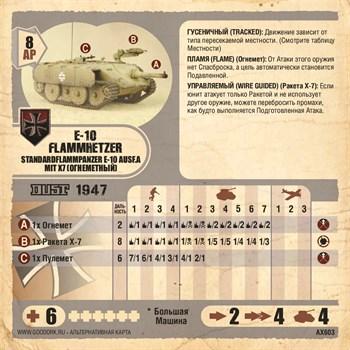 Карточка E-10 Flammhetzer