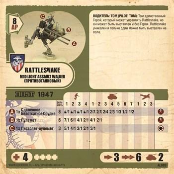 Карточка Rattlesnake Usmc