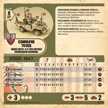 Карточка Command Truck