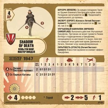 Карточка Shadow Of Death