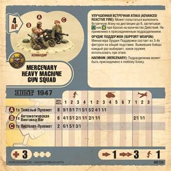Карточка Mercenary Heavy Machine Gun Squad
