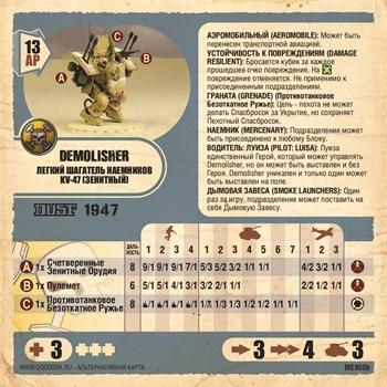 Карточка Demolisher