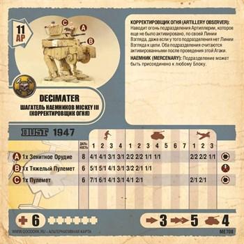 Карточка Decimater