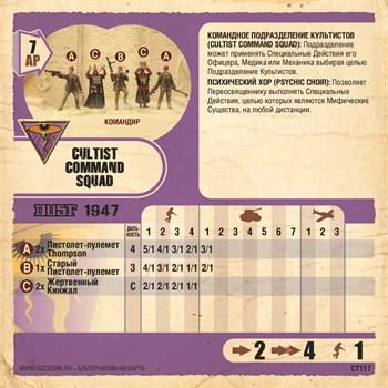 Карточка Cultist Command Squad