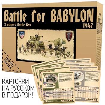 Battle For Babylon: стартер Dust 1947 - (модели собраны и склеены) - бумажное поле