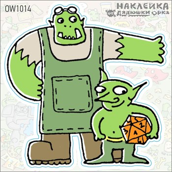 Наклейка Ork's Workshop Дядюшка Орк и Гоббо фирменная