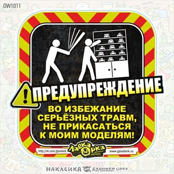 Наклейка Ork's Workshop  «Не прикасаться к моим миниатюрам»