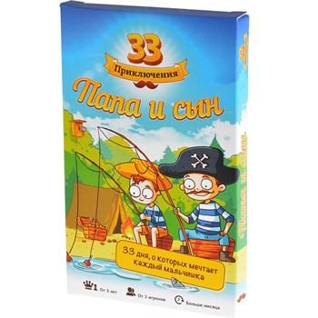 33 приключения Папа и сын