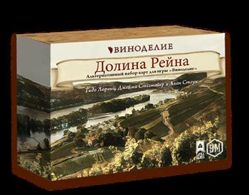 Виноделие: Долина Рейна