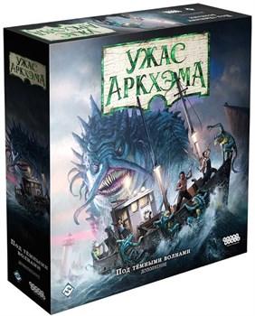 Настольная игра Ужас Аркхэма. Третья редакция: Под тёмными волнами