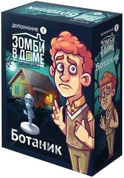 Настольная игра Зомби в доме Заражение: Ботаник