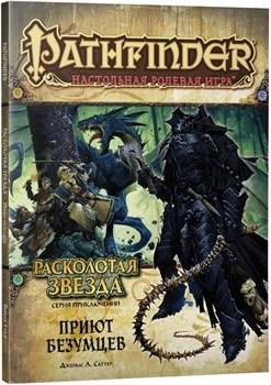 Настольная игра Pathfinder НРИ: Расколотая звезда: 3 Приют безумцев