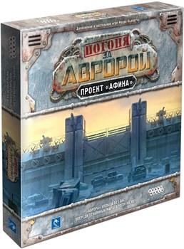 Настольная игра Погоня за «Авророй»: Проект «Афина»