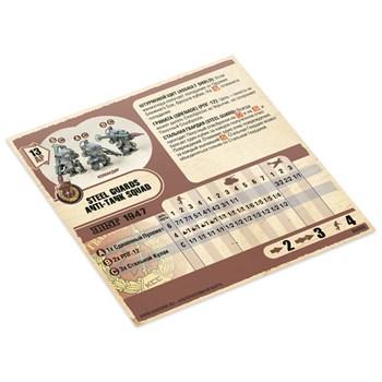 Карточка Steel Guards Anti-Tank Squad