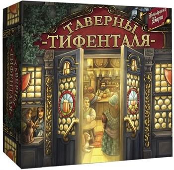 Настольная игра Таверны Тифенталя