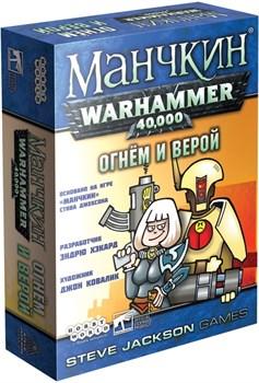 Настольная игра Манчкин Warhammer 40,000: Огнём и верой