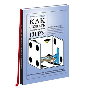 """Настольная игра Книга """"Как создать настольную игру. Руководство от Кобольд Пресс"""""""