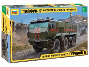 "Российский бронеавтомобиль ""Тайфун-К"""