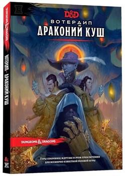 Настольная игра Dungeons & Dragons: Вотердип Драконий куш