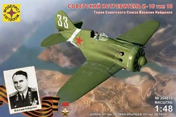 Сборная модель Советский истребитель И-16 тип 10 Героя Советского Союза Василия Найденко  (1:48) Моделист