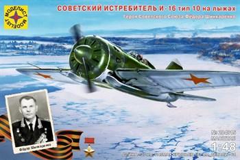 Сборная модель Советский истребитель И-16 тип 10 на лыжах Героя СССР Фёдора Шинкаренко  (1:48) Моделист