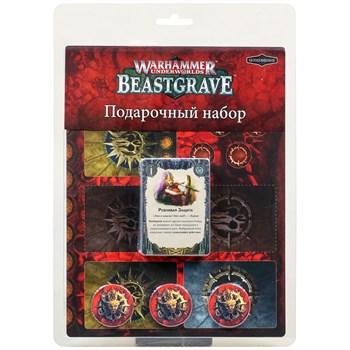 Beastgrave Gift Pack
