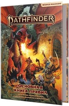 Настольная игра Pathfinder НРИ Вторая редакция: Основная книга правил