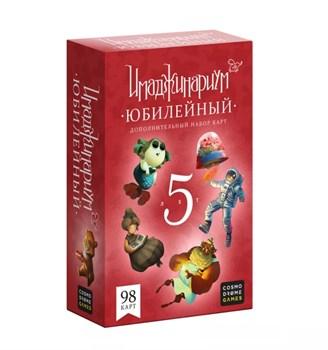 Настольная игра Имаджинариум. 5 лет. Набор карточек.