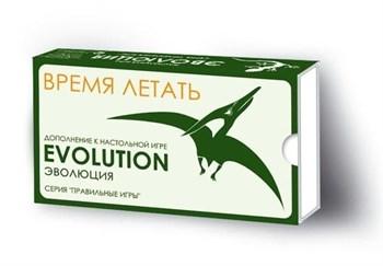 """Эволюция. Дополнение """"Время летать"""""""