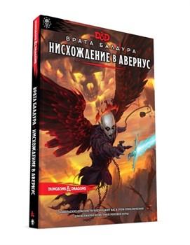 Настольная игра Dungeons & Dragons: Врата Балдура: Нисхождение в Авернус