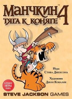 Настольная игра: Манчкин 4. Тяга к Коняге (3-е рус. изд.), арт. 1115