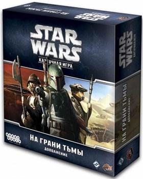 Карточная игра Star Wars. На грани тьмы