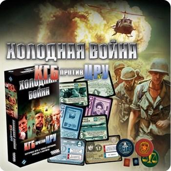 Настольная игра: Холодная Война. КГБ против ЦРУ