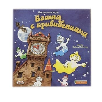 Настольная игра: Башня с привидениями