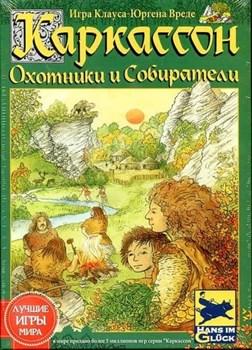 Каркассон. Охотники и собиратели (2-рус. изд.)