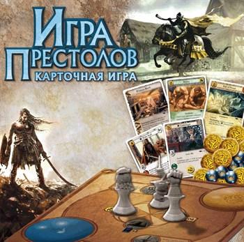 Игра Престолов. Карточная Игра (3-е рус. изд.)