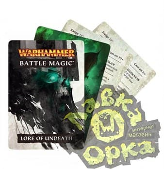 Battle Magic: Lore Of Undeath