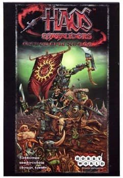 Мародеры Хаоса (Chaos Marauders) (2-е рус. изд.)