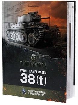 World of Tanks: Panzerkampfwagen 38(t). Конструирование и производство