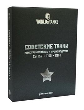 """Книга. Подарочный набор """"Советские танки"""""""