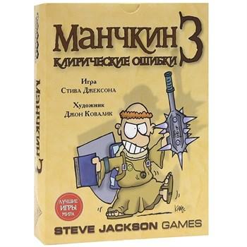 Манчкин3. Клирические ошибки (2-е рус. изд.)