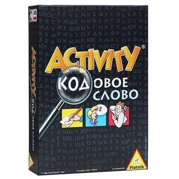 Настольная игра: Activity кодовое слово