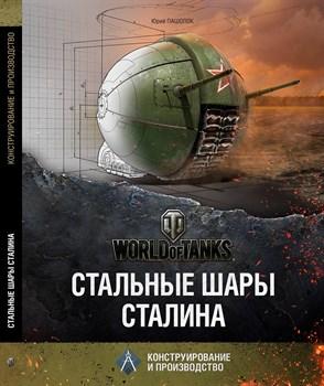 World of Tanks: Стальные шары Сталина. Конструирование и производство