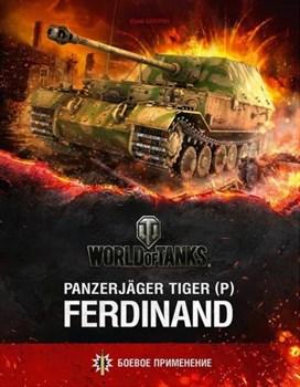 Книга. Panzerjager Tiger